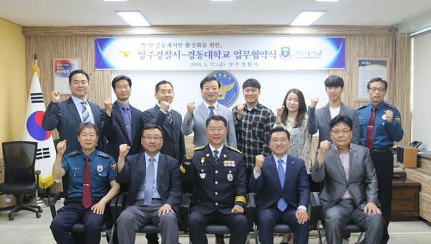 양주경찰서-경동대학교 업무협약 체결