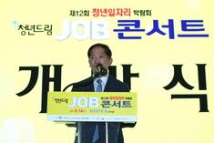 고양시, 청년일자리박람회 '청년드림 JOB콘서트' 성료