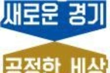 경기도, '소규모 사업장 방지시설 설치 지원사업' 10배 이상 확대