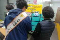 경기복지재단, 노인학대예방 캠페인 진행