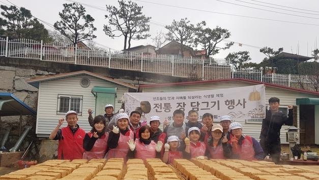 2020년도 전통 장 담그기 사업 시작