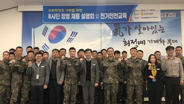 육군 8사단, 겨울철 전기사고 예방교육