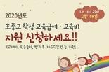 경기도교육청, 2~20일까지 교육급여·교육비 새학기 집중신청기간 운영