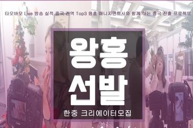 한중합작 MCN기업 JAYLIN 618, 한국인 왕홍 육성한다