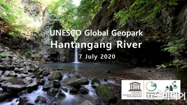 50만년 세월의 한탄강 'UNESCO 세계지질공원'으로 지정