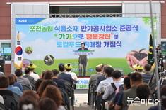 포천시, '포천농협 반가공사업소 및 로컬푸드 직매장 등 준공식' 행사 개최