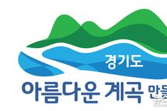 돌아온 청정계곡 불법행위·무단투기 근절 위해 '경기도 점검반' 출동