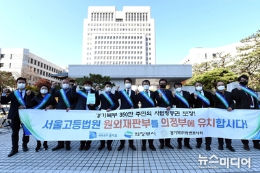 안병용 의정부시장, 서울고법 원외재판부 유치 의지 밝혀
