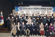 의정부시체육회, 제2차 이사회 개최