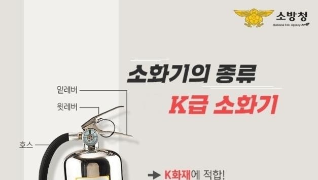 의정부소방서, 주방용 소화기(K급) 비치 당부