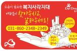 동두천시 무한돌봄센터, 복지사각지대 발굴 스티커 업무에 적극 활용