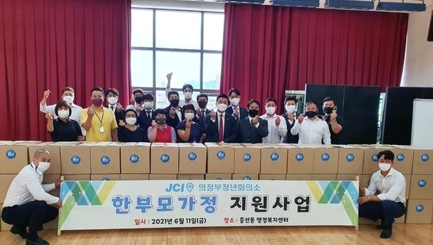의정부청년회의소(JCI), 한부모가정 지원사업 펼쳐