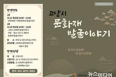 고양 마두도서관, '고양시 문화재 발굴이야기' 강연 개최
