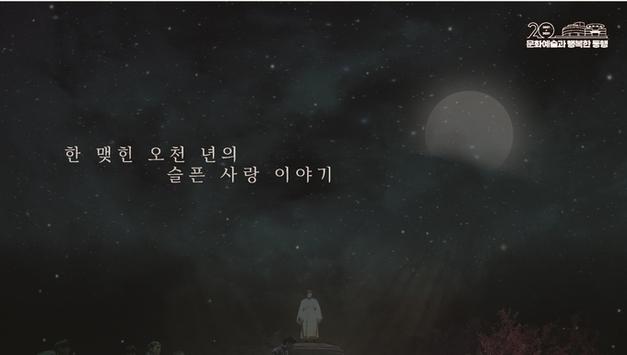 (재)의정부문화재단, 태권도 소재 융․복합 뮤지컬 <한반도> 공개