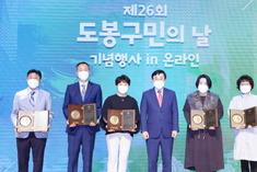 도봉구, 2021년 도봉구민대상 시상식 개최