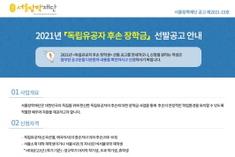 서울장학재단, 저소득층 및 독립유공자 후손 대학 장학생 모집