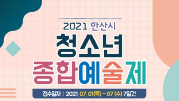 안산시, '2021년 안산시 청소년종합예술제' 신청·접수