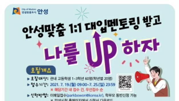 안성시, '안성맞춤 1대1 대입 멘토링 2차' 참여 학생 모집