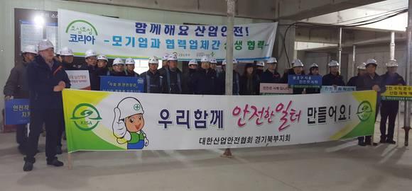 국가안전대진단 맞이 해빙기 건설현장 안전점검의 날 행사 실시