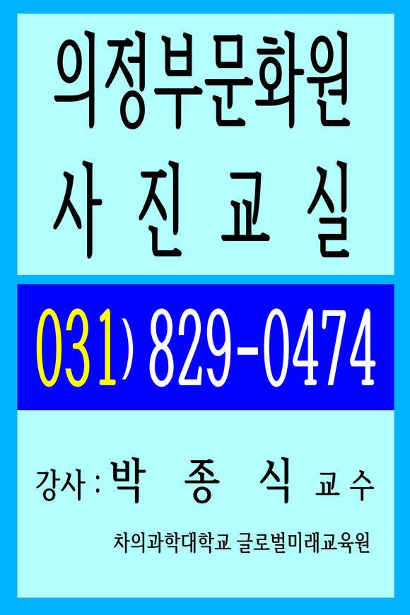 의정부문화원 박종식 교수 '사진교실' 수강생에 호평