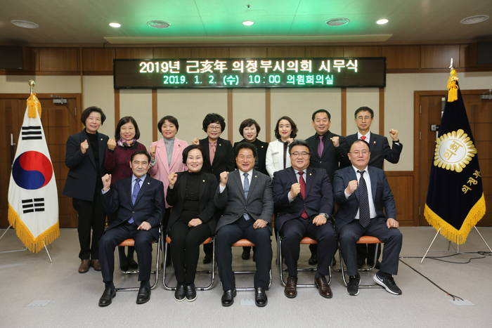의정부시의회, 2019년도 시무식 개최