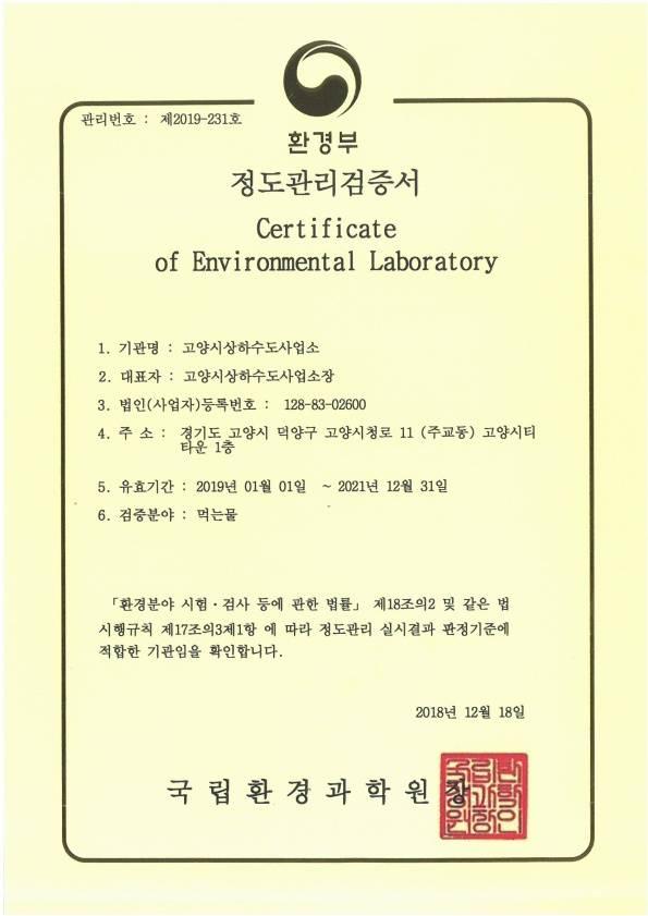 '고양시 먹는물 수질검사기관' 정도관리 평가 '적합' 판정
