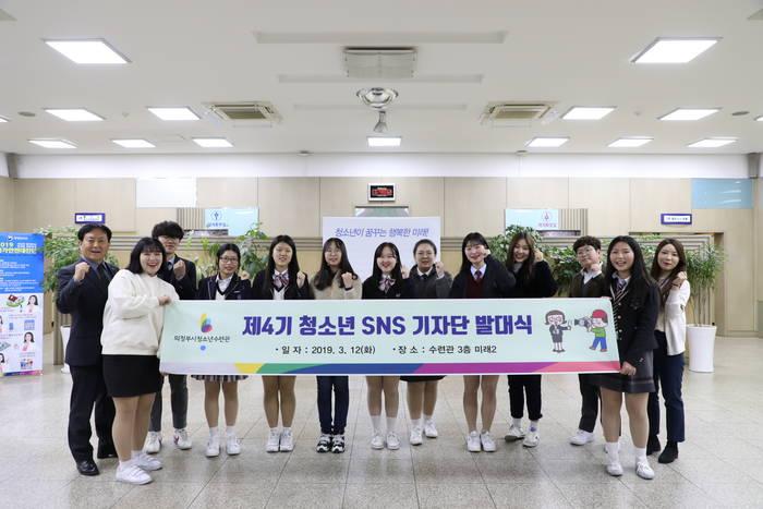 의정부시청소년수련관, 제4기 청소년 SNS 기자단 발대식