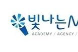 빛나는MC-CJ ENM 다이아 티비 함께한다