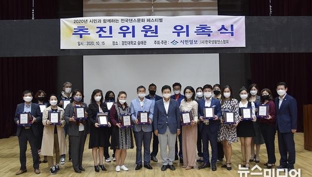 시민일보 경기본부, 전국 댄스문화 페스티벌 추진위원 위촉식 거행